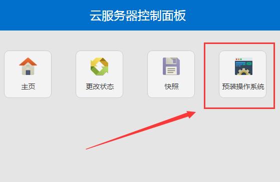 仙杰笔记 云服务器安装系统, SSH连接宝塔控制面板安装  宝塔 144355kz3i6ekxwiwhie3x