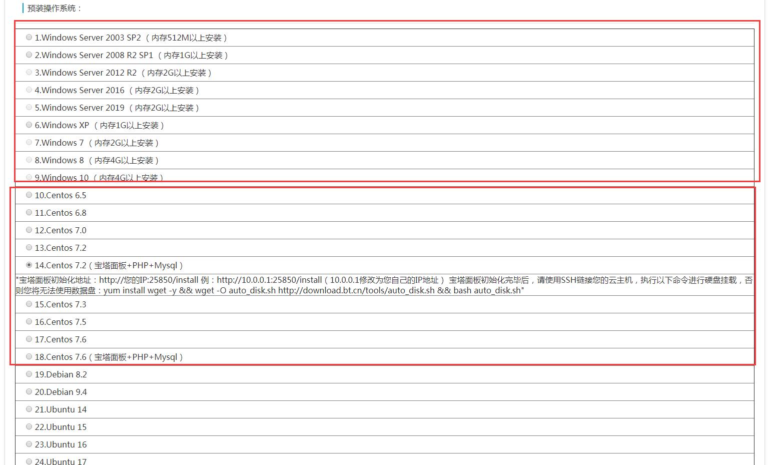 仙杰笔记 云服务器安装系统, SSH连接宝塔控制面板安装  宝塔 144457blygzggm4zyr22a3