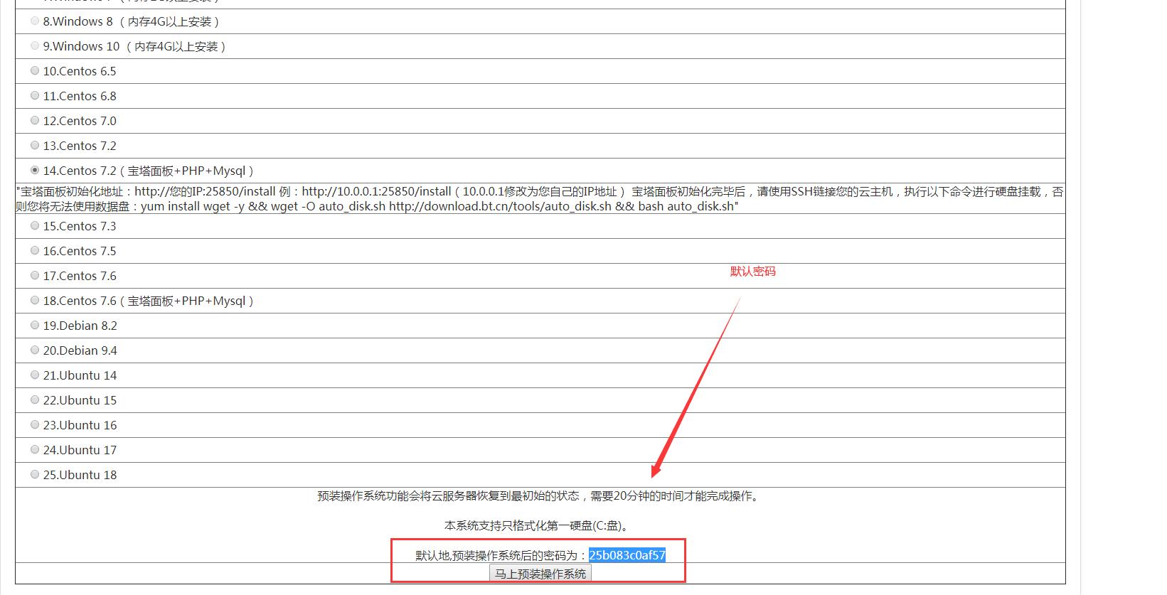 仙杰笔记 云服务器安装系统, SSH连接宝塔控制面板安装  宝塔 144613twi0cmrmwirpiwfo