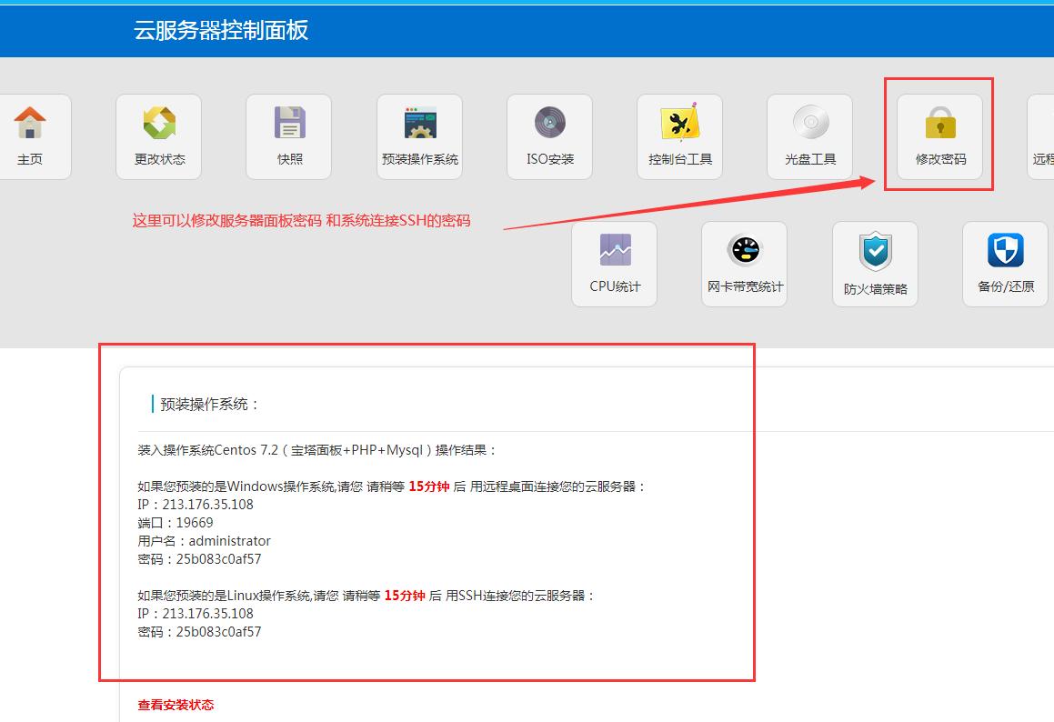 仙杰笔记 云服务器安装系统, SSH连接宝塔控制面板安装  宝塔 144821bpsznl7ss3imxibe