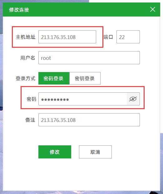 仙杰笔记 云服务器安装系统, SSH连接宝塔控制面板安装  宝塔 145407jhjxghcj5gtcim6i