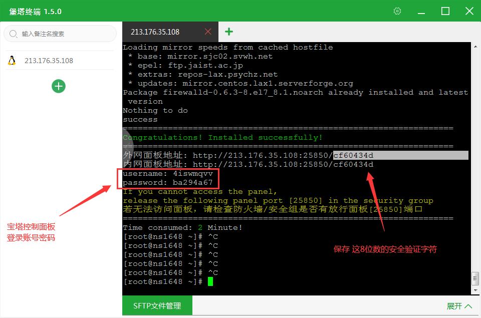 仙杰笔记 云服务器安装系统, SSH连接宝塔控制面板安装  宝塔 150139a91gwccmfipcxmq9