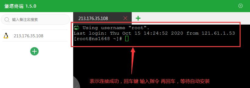 仙杰笔记 云服务器安装系统, SSH连接宝塔控制面板安装  宝塔 150558q60ko12erkw11r1f