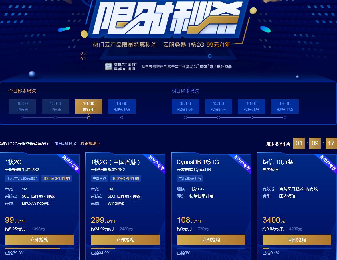 仙杰笔记 腾讯云 1核2G 云服务器99元活动~  科技 175057mk8ee5neae88in7a