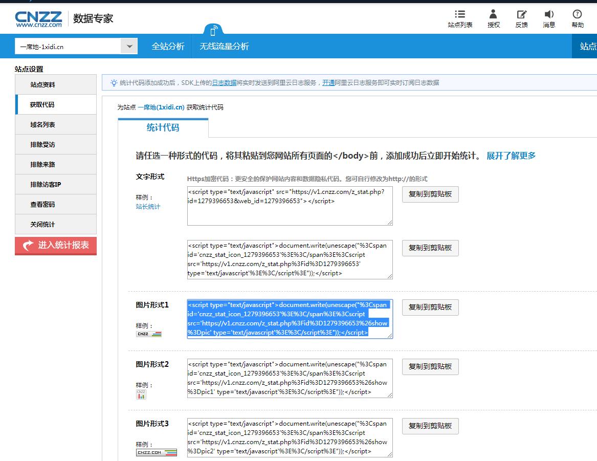 仙杰笔记 Discuz 安装CNZZ数据专家 网站统计代码 友盟+  Discuz! 203039lqdxwuxq1e5eccje