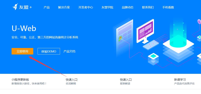 仙杰笔记 Discuz 安装CNZZ数据专家 网站统计代码 友盟+  Discuz! 203100eb4nrb9bbbd5bvr9