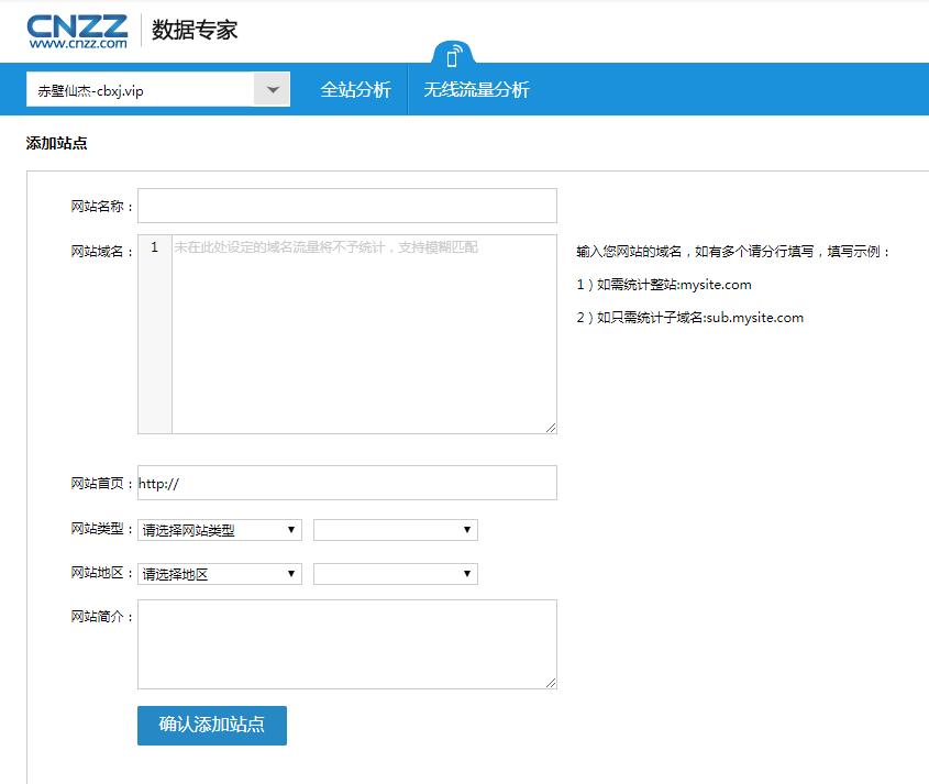 仙杰笔记 Discuz 安装CNZZ数据专家 网站统计代码 友盟+  Discuz! 203134mubvevhv8zzsuv0u