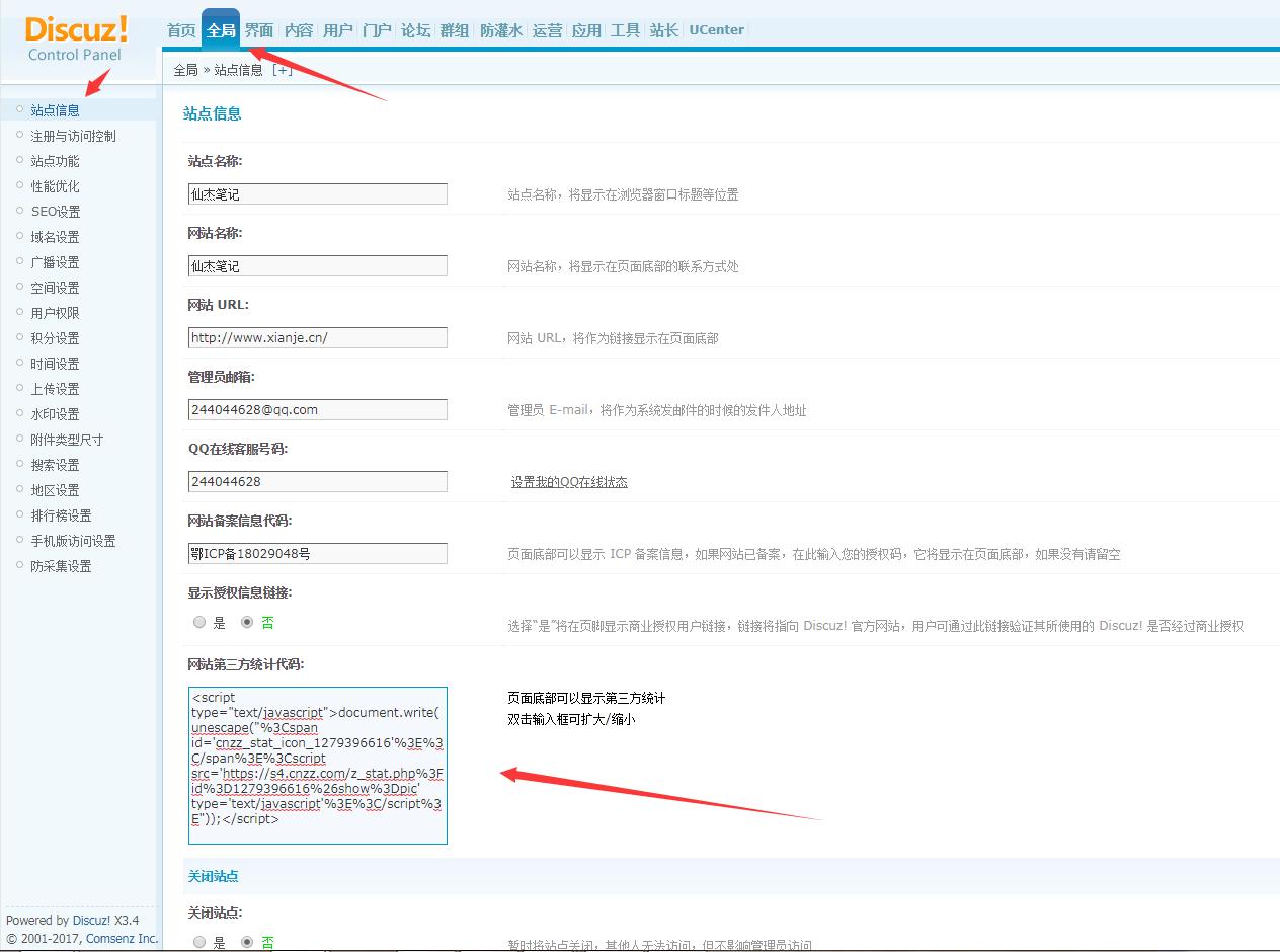仙杰笔记 Discuz 安装CNZZ数据专家 网站统计代码 友盟+  Discuz! 203217hlpnpkw7jnut4o44