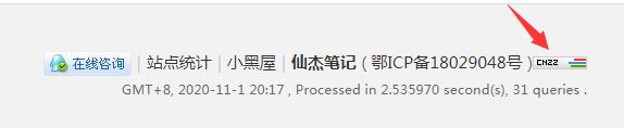 仙杰笔记 Discuz 安装CNZZ数据专家 网站统计代码 友盟+  Discuz! 203303t2z6jn6ttntn366c