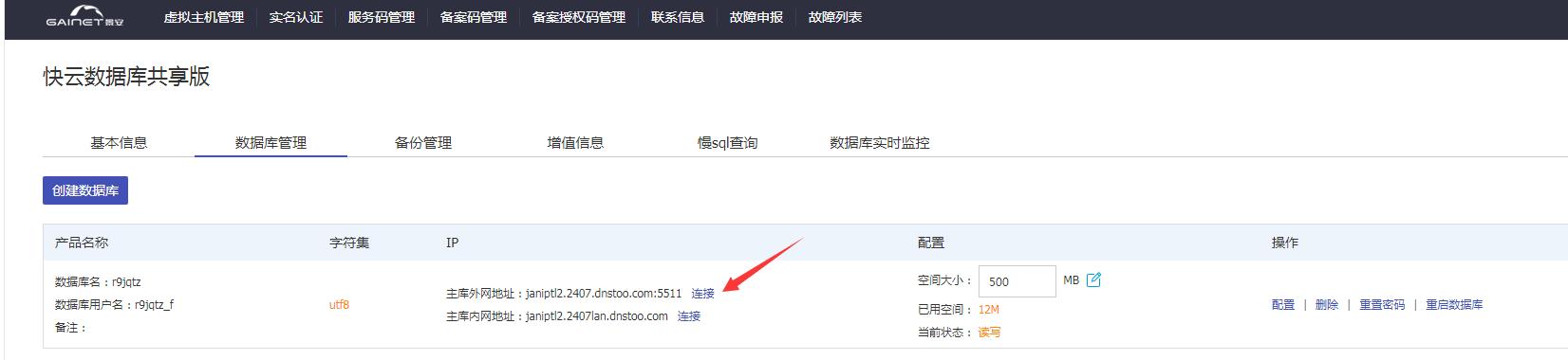 仙杰笔记 景安虚拟主机服务空间怎么迁入网站  建站笔记 164752fx6nazkl9qppbq9r