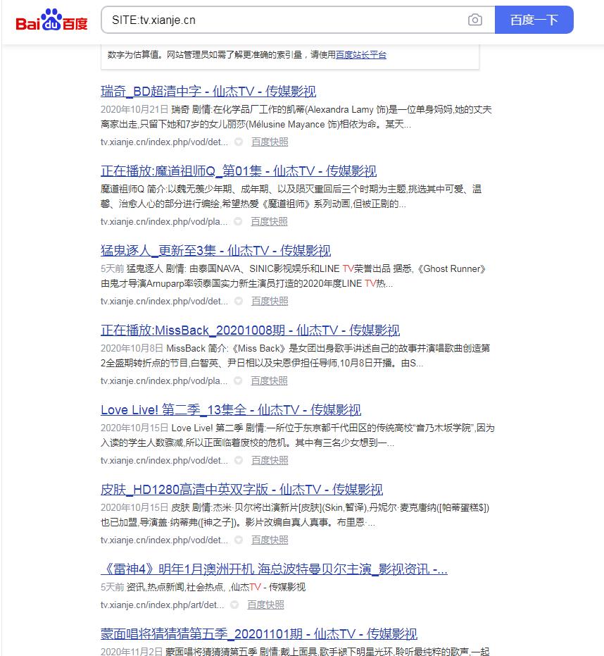 仙杰笔记 全新网站SEO最快18天收录 实战日记  百度 014755vewkwkuoscd0z0ce