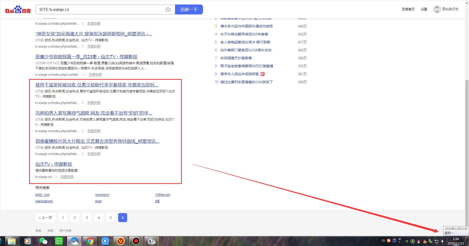 仙杰笔记 全新网站SEO最快18天收录 实战日记  百度 014846wqkccuwps3q91pdg