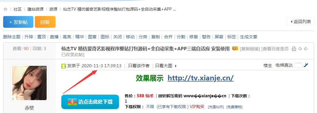仙杰笔记 全新网站SEO最快18天收录 实战日记  百度 024242heb4uoyzz9cfnfnw