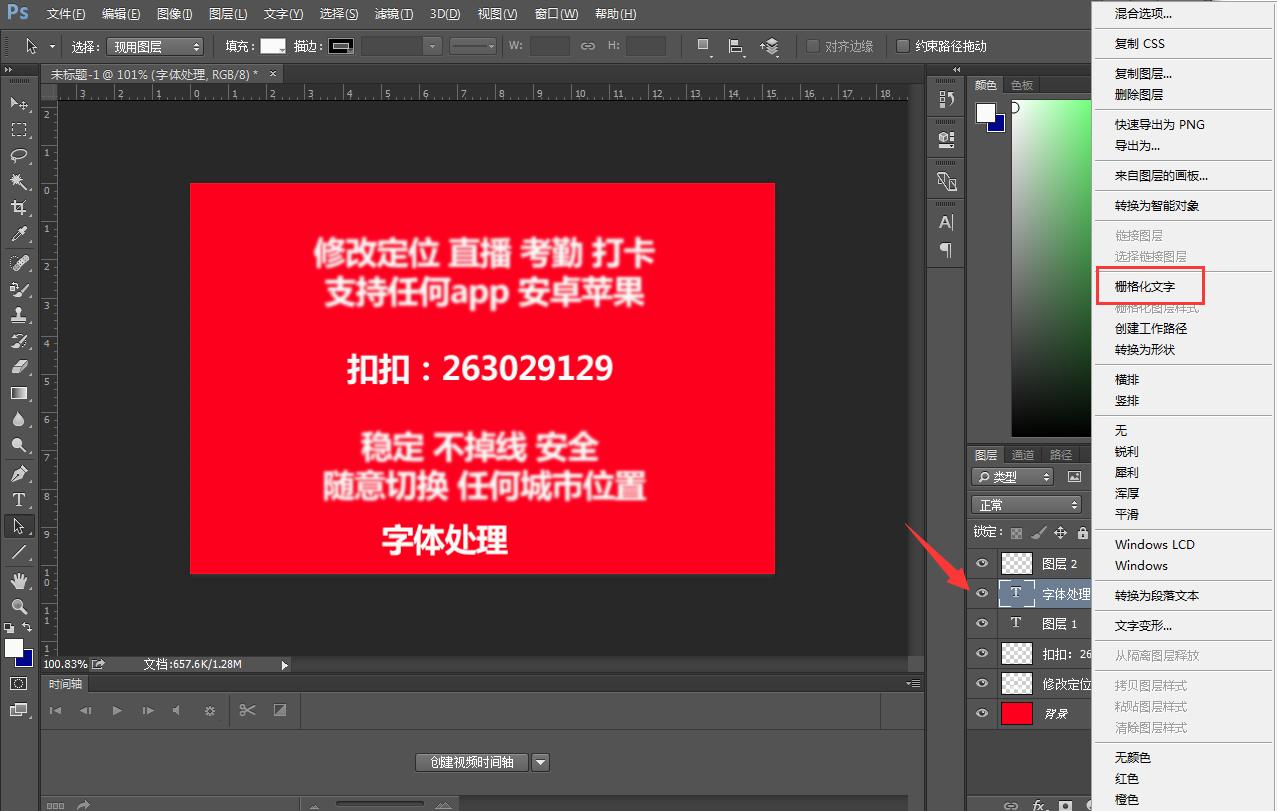 仙杰笔记 ps怎么把字体模糊处理  PS 165829nf11o9fonusotcqf